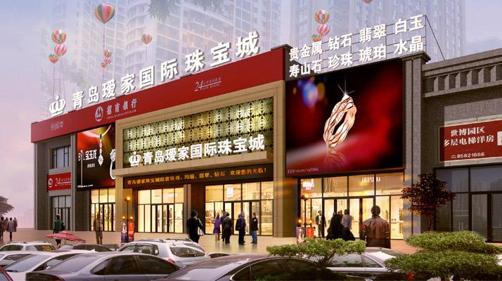 瑷家国际珠宝城总面积近2万㎡,北临青岛市市北区政府,位于中央商务区